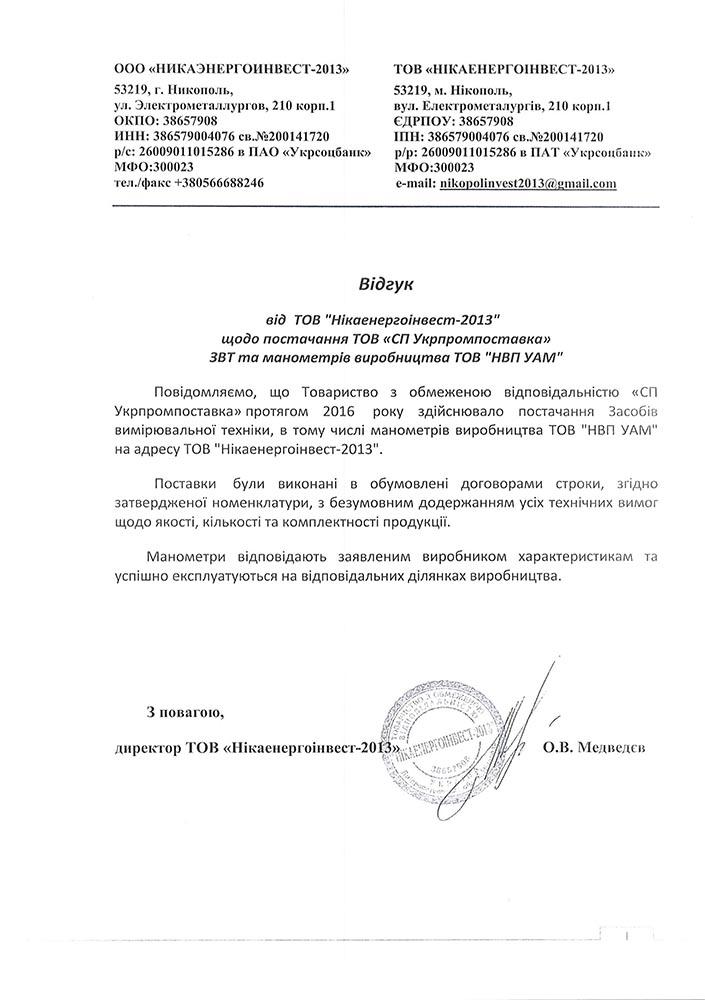 "ТОВ ""Нікаенергоінвест-2013"""