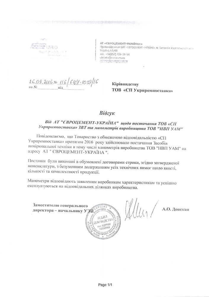 """АТ """"ЄВРОЦЕМЕНТ-УКРАЇНА """""""