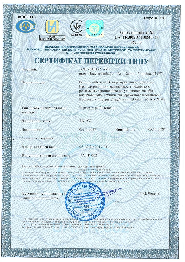 Сертификат проверки типа